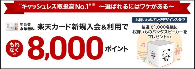 楽天カード新規発行キャンペーン