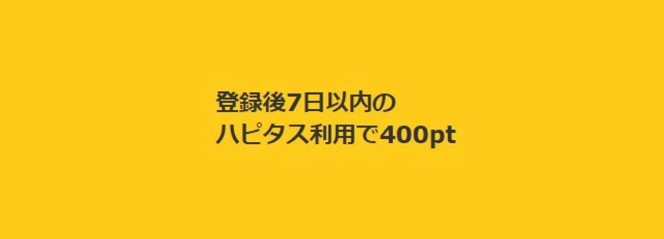 ハピタス新規登録者は7日以内のハピタス利用で400pt