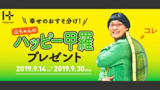 山ちゃんの甲羅が当たるハピタスのキャンペーン