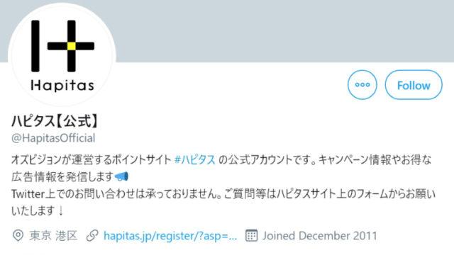 ハピタスのTwitter