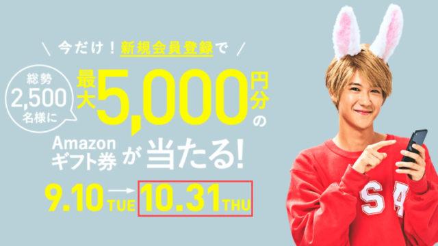 Amazonギフト券5000円分が当たるハピタスの新規会員登録キャンペーン