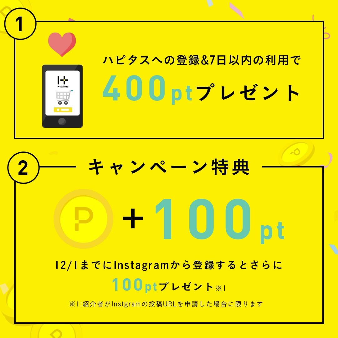 ハピタスのインスタグラム紹介キャンペーン