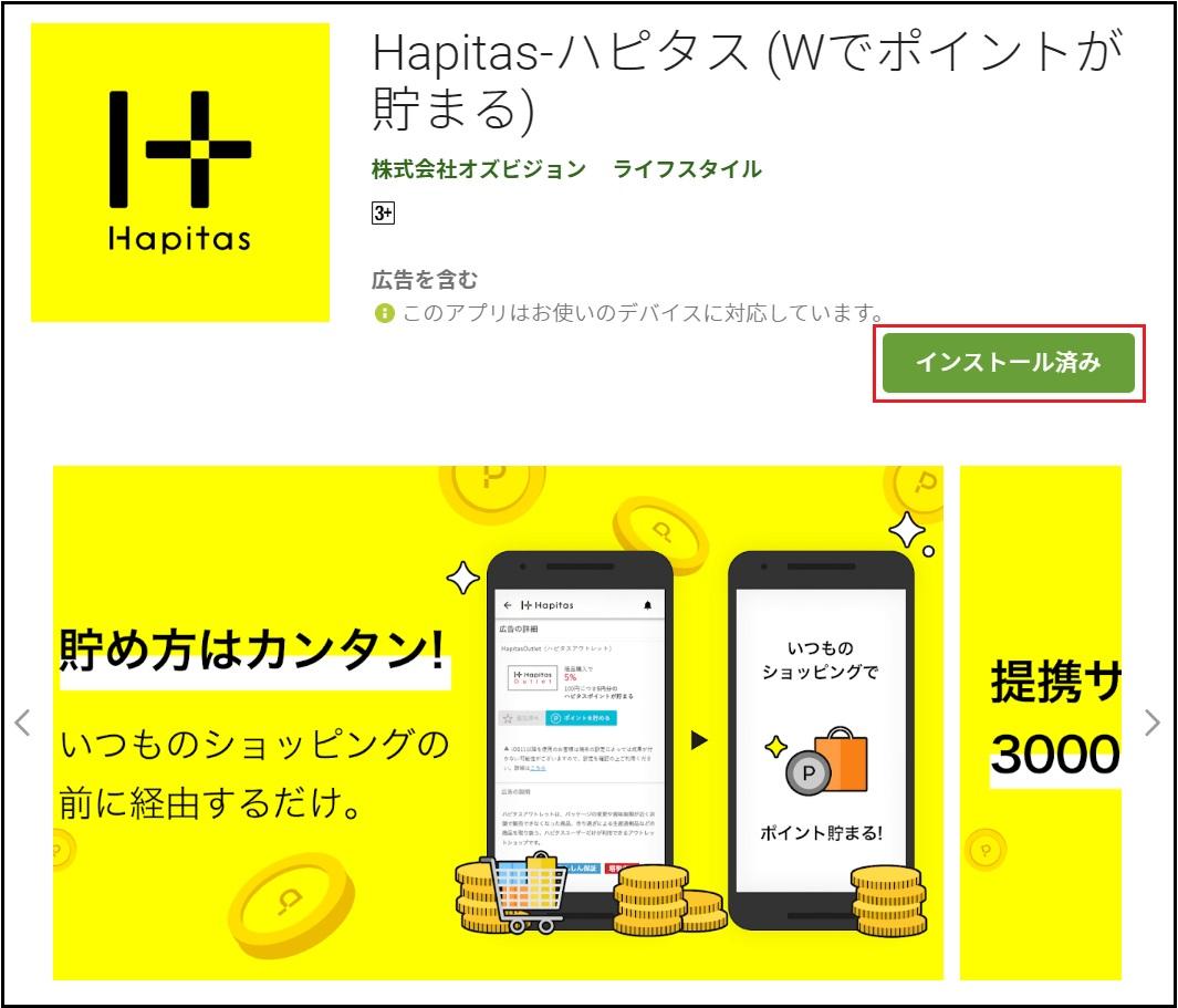 ハピタスのスマホアプリ版をダウンロードしてみた