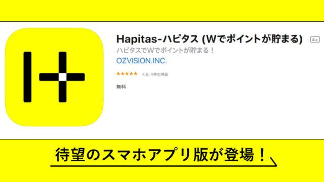 ハピタスのスマホアプリ