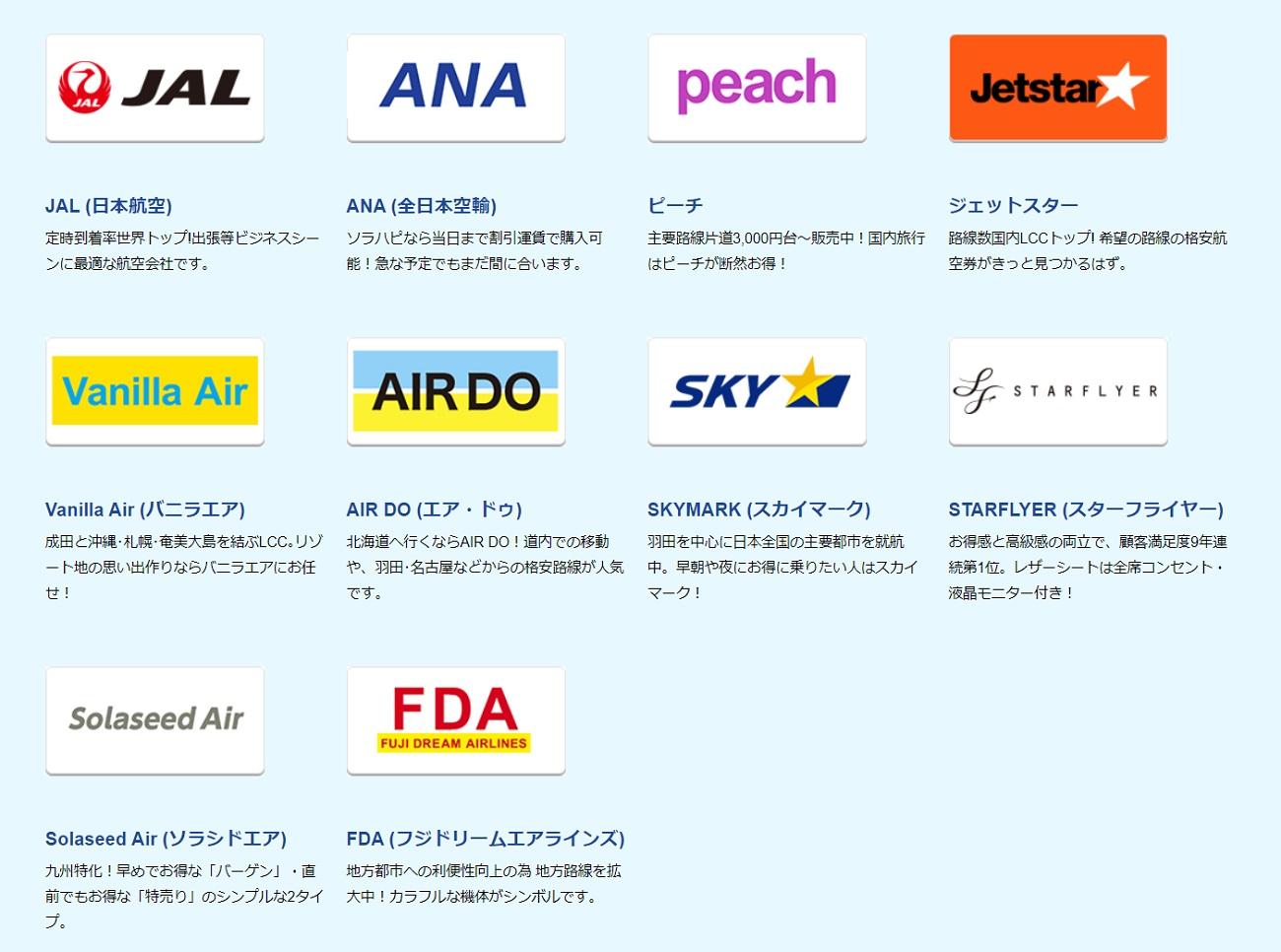 ソラハピは国内航空会社10社を比較できる