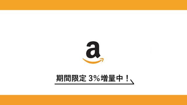 ハピタスポイントからAmazonギフト券交換3%増量キャンペーン