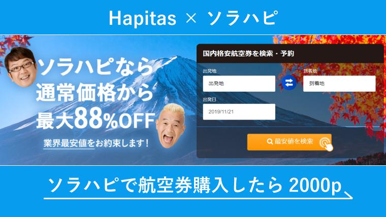ハピタス経由ソラハピで航空券予約