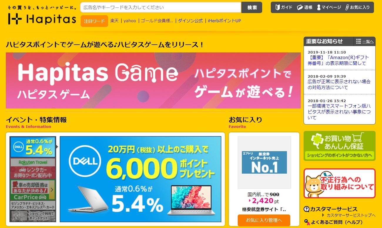 ハピタスゲームの広告