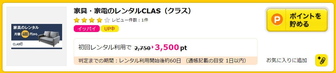 家具・家電のレンタルCLAS(クラス)
