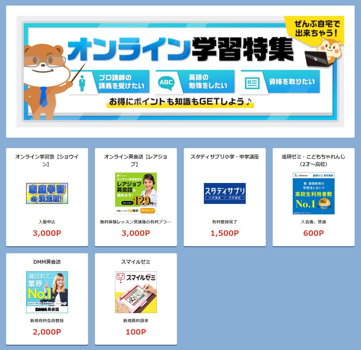 モッピーのオンライン学習特集ページ