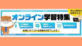 モッピー「オンライン学習特集」解説