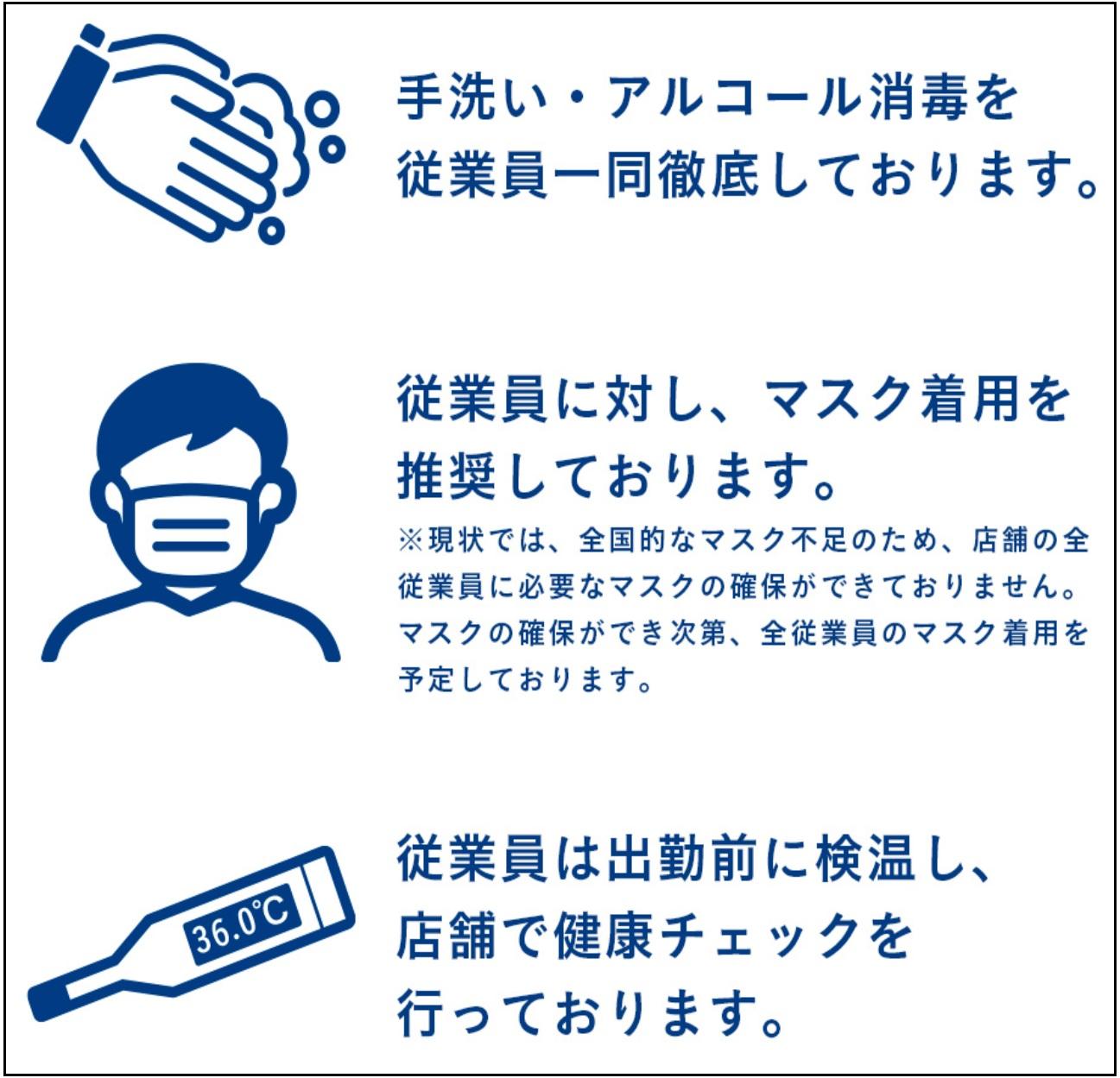 スタッフは手洗い、消毒、マスク着用