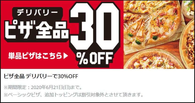 デリバリーピザ全品30%オフキャンペーン