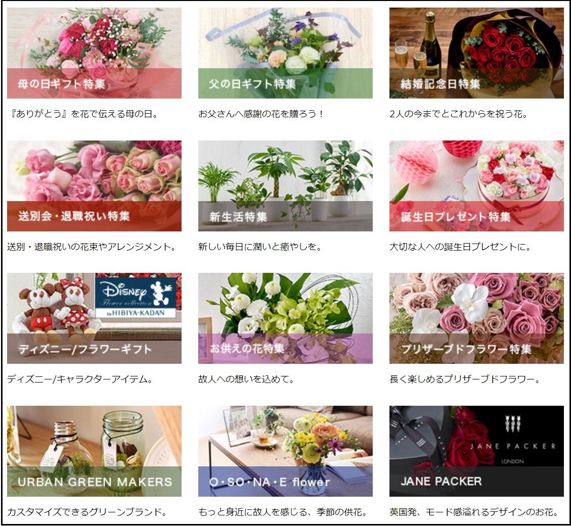 日比谷花壇サイト