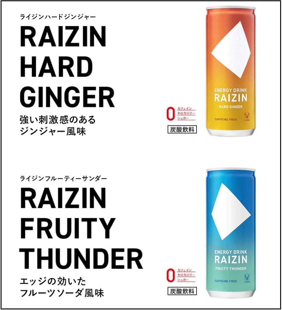 2種類のRAIZIN