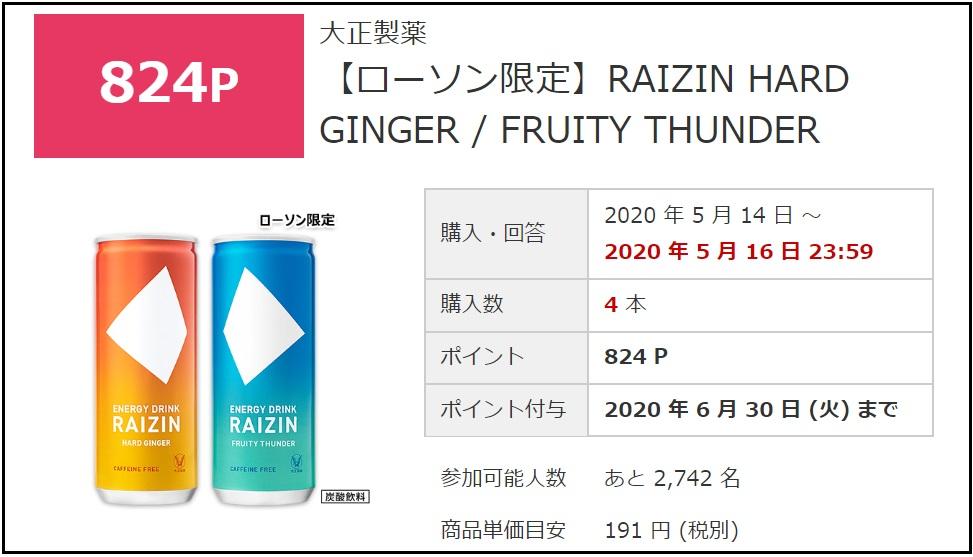 RAIZIN無料キャンペーン