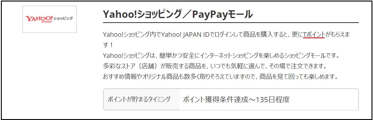 Yahoo!ショッピングでTポイント