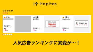 ハピタス人気広告ランキング