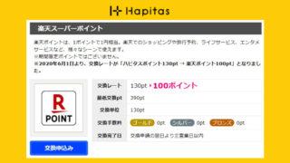 ハピタスポイント交換→楽天スーパーポイント