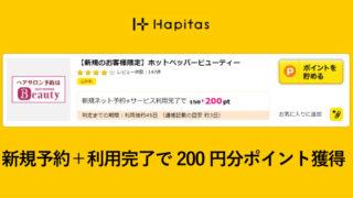 ハピタス経由でホットペッパービューティーを予約すると200円分ポイントがもらえる