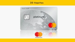 ハピタスでオトクにTRUST CLUB プラチナマスターカードを発行する