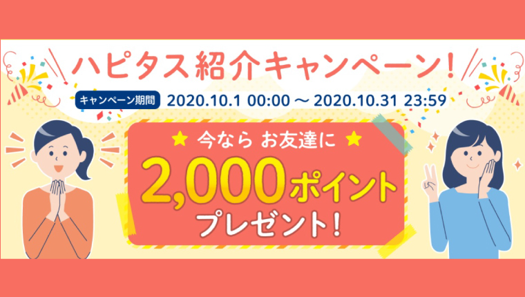 ハピタス紹介キャンペーン2020年10月